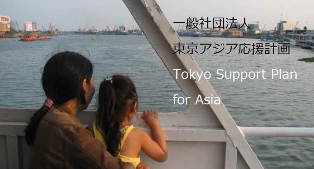 一般社団法人 東京アジア応援計画 Tokyo Support Plan for Asia